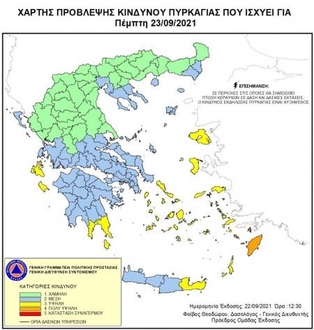 Ημερήσιος Χάρτης Πρόβλεψης Κινδύνου Πυρκαγιάς 23/09/2021