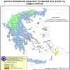 Ημερήσιος Χάρτης Πρόβλεψης Κινδύνου Πυρκαγιάς 04/07/2020