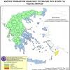Ημερήσιος Χάρτης Πρόβλεψης Κινδύνου Πυρκαγιάς 05/07/2020