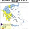 Ημερήσιος Χάρτης Πρόβλεψης Κινδύνου Πυρκαγιάς 02/09/2020