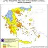 Ημερήσιος Χάρτης Πρόβλεψης Κινδύνου Πυρκαγιάς 04/09/2020