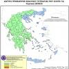 Ημερήσιος Χάρτης Πρόβλεψης Κινδύνου Πυρκαγιάς 20/09/2020