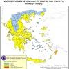 Ημερήσιος Χάρτης Πρόβλεψης Κινδύνου Πυρκαγιάς 01/08/2021