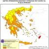 Ημερήσιος Χάρτης Πρόβλεψης Κινδύνου Πυρκαγιάς 04/08/2021