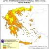 Ημερήσιος Χάρτης Πρόβλεψης Κινδύνου Πυρκαγιάς 05/08/2021