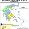 Ημερήσιος Χάρτης Πρόβλεψης Κινδύνου Πυρκαγιάς 30/08/2021
