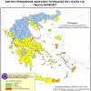 Ημερήσιος Χάρτης Πρόβλεψης Κινδύνου Πυρκαγιάς 02/09/2021