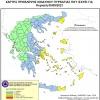 Ημερήσιος Χάρτης Πρόβλεψης Κινδύνου Πυρκαγιάς 05/09/2021