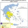 Ημερήσιος Χάρτης Πρόβλεψης Κινδύνου Πυρκαγιάς 18/09/2021