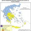 Ημερήσιος Χάρτης Πρόβλεψης Κινδύνου Πυρκαγιάς 19/09/2021